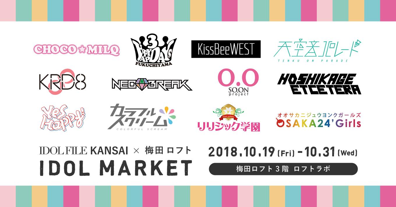 アイドルマーケット in 梅田ロフト